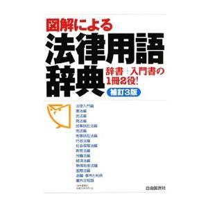 図解による法律用語辞典−辞書+入門書の1冊2役!−/自由国民社|netoff