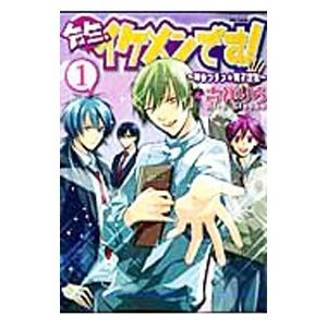 ■ジャンル:少年 ■出版社:フレックスコミックス ■掲載紙:Flex Comix ■本のサイズ:B6...