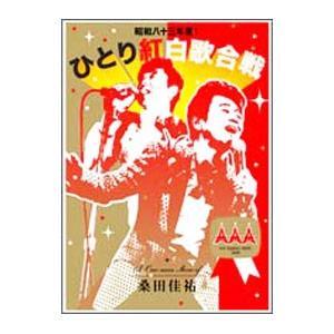 DVD/昭和八十三年度!ひとり紅白歌合戦 netoff
