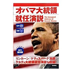 オバマ大統領就任演説/バラク・オバマ|netoff