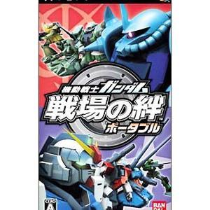 PSP/機動戦士ガンダム 戦場の絆 ポータブル|netoff