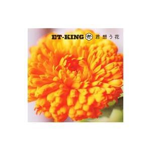ET−KING/君想う花