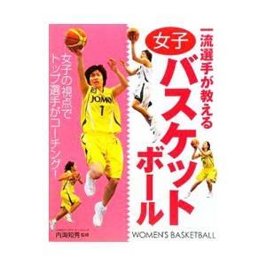 一流選手が教える女子バスケットボール/内海知秀