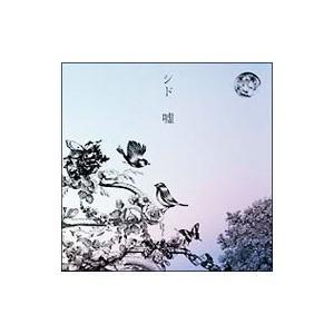 シド(SID)/嘘 【CD+DVD】 (初回限定盤A) netoff