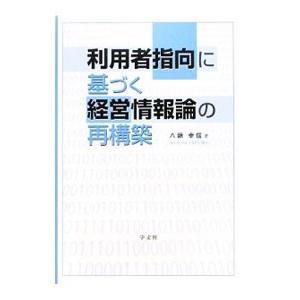 利用者指向に基づく経営情報論の再構築/八鍬幸信