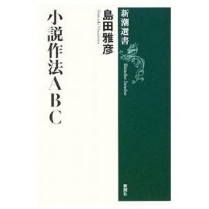 小説作法ABC/島田雅彦
