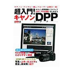 超入門!キヤノンDPP|netoff