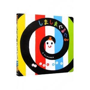 ■ジャンル:料理・趣味・児童 絵本 ■出版社:学研 ■出版社シリーズ:いっしょにあそぼ ■本のサイズ...