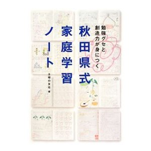 秋田県式家庭学習ノート/主婦の友社