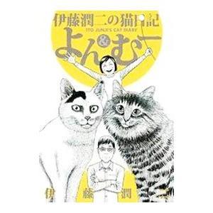 伊藤潤二の猫日記 よん&むー/伊藤潤二