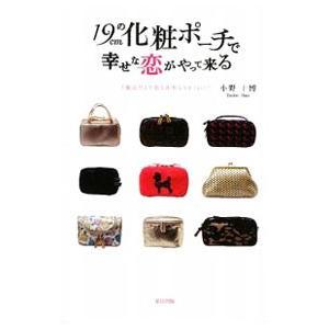 19cmの化粧ポーチで幸せな恋がやって来る/小野十伝|netoff