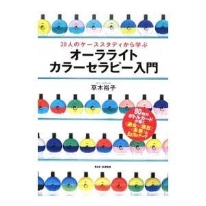 30人のケーススタディから学ぶオーラライト・カラーセラピー入門/草木裕子