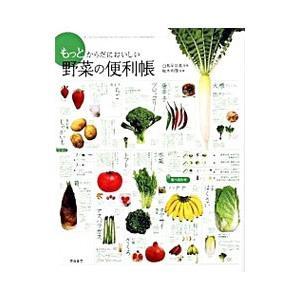 もっとからだにおいしい野菜の便利帳/白鳥早奈英