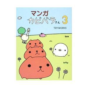 マンガカピバラさん 3/TRYWORKS...