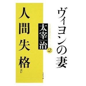 ヴィヨンの妻・人間失格ほか/太宰治