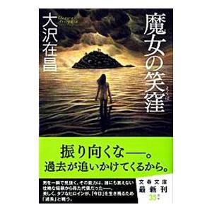 魔女の笑窪(魔女シリーズ1)/大沢在昌 netoff