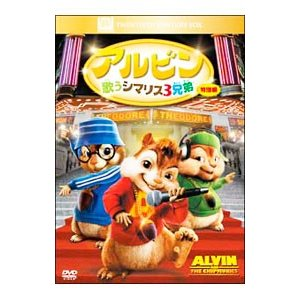 DVD/アルビン/歌うシマリス3兄弟  特別編 /洋画