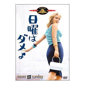 DVD/日曜はダメよ|netoff