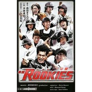 映画 ROOKIES−卒業−/浜崎達也