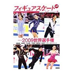 フィギュアスケートDays vol.9/ダイエックス出版