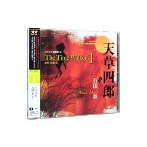 石田彰/オリジナル朗読CD The Time Walkers 1 天草四郎  CD