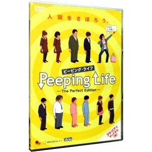 DVD/Peeping Life−The Perfect Edition−|netoff