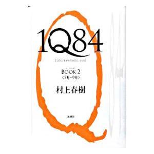 1Q84 BOOK2/村上春樹