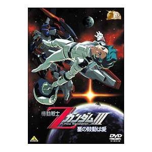 DVD/ガンダム30thアニバーサリーコレクション 機動戦士Zガンダム3−星の鼓動は愛− 限定版|netoff