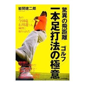 ■ジャンル:スポーツ・健康・医療 スポーツその他 ■出版社:たちばな出版 ■出版社シリーズ: ■本の...