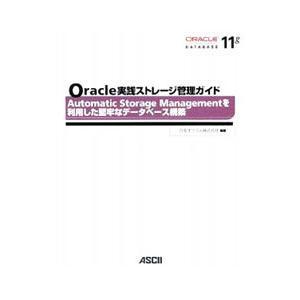 Oracle実践ストレージ管理ガイド/日本オラクル