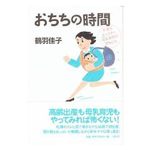 おちちの時間−子連れキャスター母乳育児のあれこれ−/鶴羽佳子|netoff