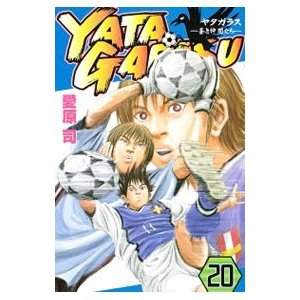 YATAGARASU 20/愛原司
