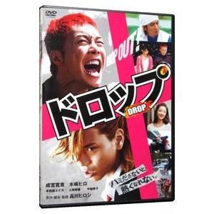 DVD/ドロップ スタンダード・エディション|netoff