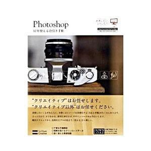 Photoshop 10年使える逆引き手帖/藤本圭(1972〜)