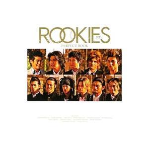 ROOKIES−卒業−PERFECT BOOK/集英社
