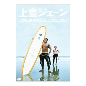 DVD/上島ジェーン|netoff