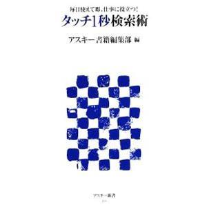 タッチ1秒検索術/アスキー・メディアワークス