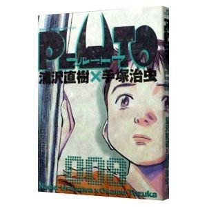 PLUTO 8/浦沢直樹/手塚治虫|netoff