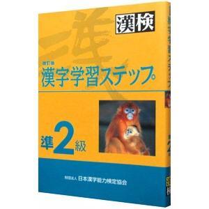 準2級漢字学習ステップ 【改訂版】/日本漢字教育振興会【編】
