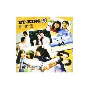 ET−KING/新恋愛