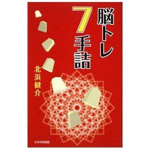 ■ジャンル:料理・趣味・児童 将棋 ■出版社:日本将棋連盟 ■出版社シリーズ: ■本のサイズ:新書 ...