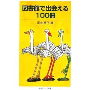図書館で出会える100冊/田中共子