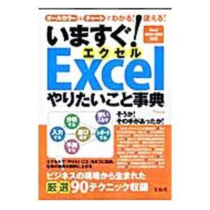いますぐ!Excelやりたいこと事典/上田誠司