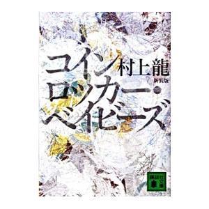 コインロッカー・ベイビーズ 【新装版】/村上龍