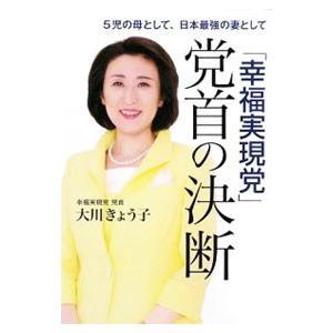日本国民の幸福のために、私は、命をかけます−。幸福実現党党首となった著者が、立党のいきさつや、政策の...