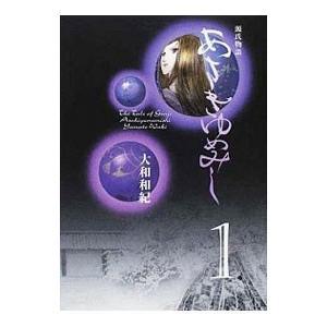 あさきゆめみし 【文庫版】 (全7巻セット)/大和和紀