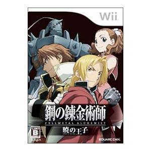 Wii/鋼の錬金術師 FULLMETAL ALCHEMIST 暁の王子|netoff