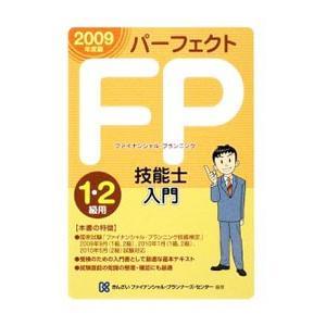 「ファイナンシャル・プランニング(FP)技能検定」1・2級の入門テキスト。同検定の試験科目と範囲に準...