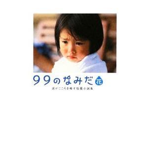 99のなみだ・花 涙がこころを癒す短篇小説集 /リンダブックス編集部【編】