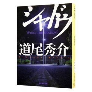 シャドウ /道尾秀介